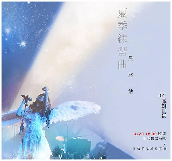 2011年10月1日 陳綺貞高雄演唱會