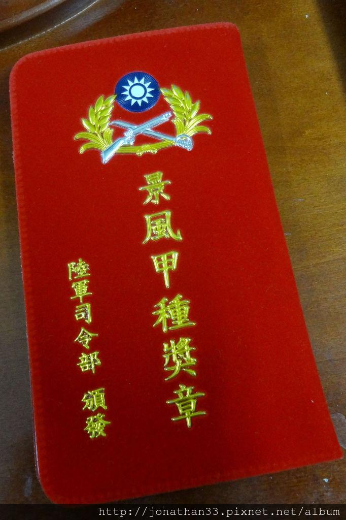 風甲種獎章