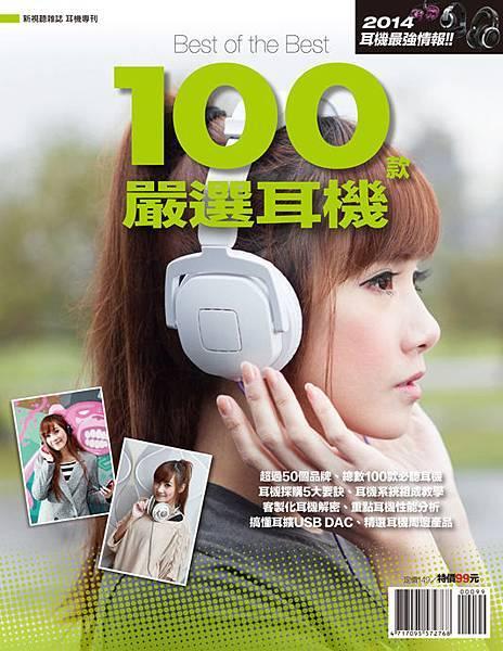 耳機專刊封面.jpg