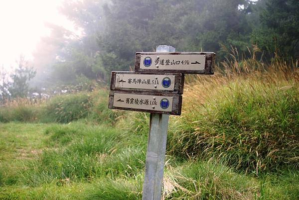 總算到了第一晚的宿點~雲稜山莊