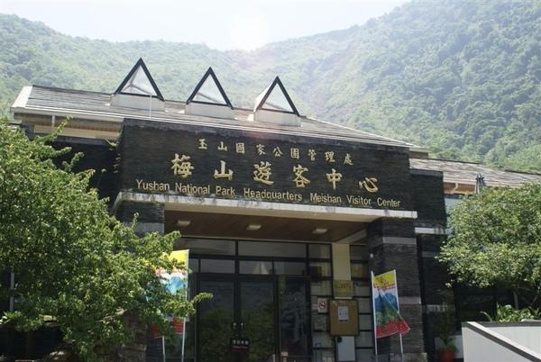 玉管處梅山遊客中心