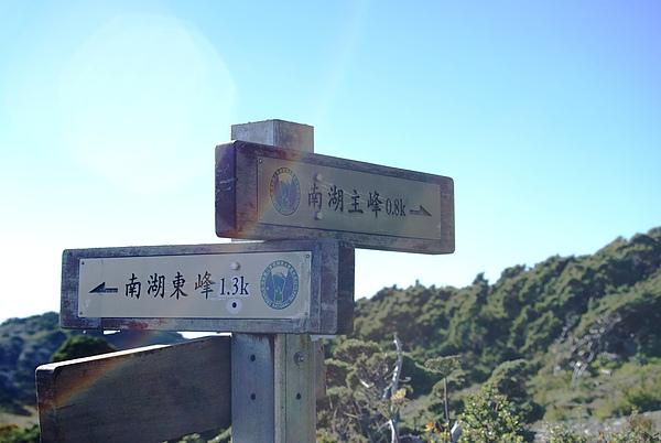 主東峰叉路口