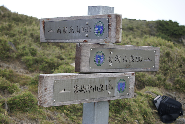 南湖北山登山口