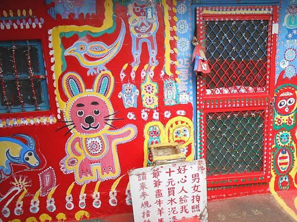 台中彩虹村
