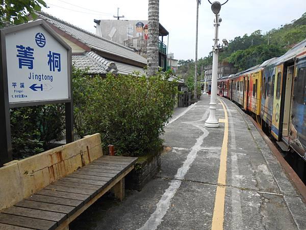菁桐火車站二
