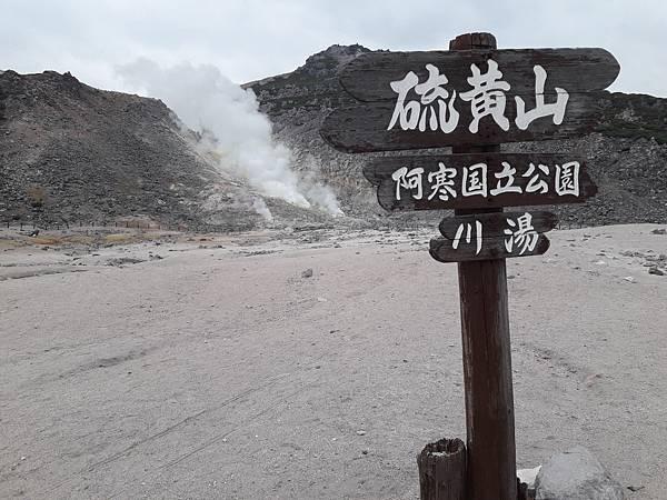 北海道之旅 (四)