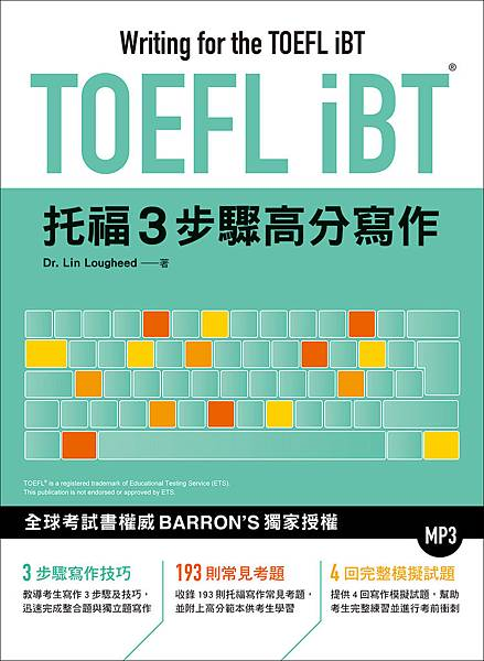 TOEFL iBT托福3步驟高分寫作