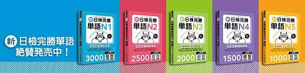新日檢完勝單語全系列-b1000.jpg
