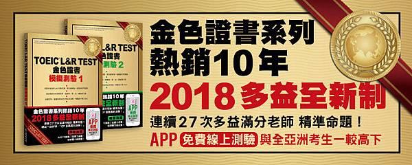 金色證書2018模測-banner.jpg