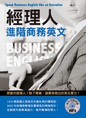 經理人進階商務英文-175.jpg