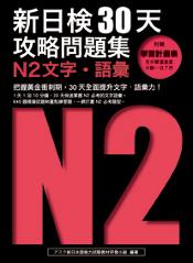 新日檢30天攻略問題集-N2-175.jpg