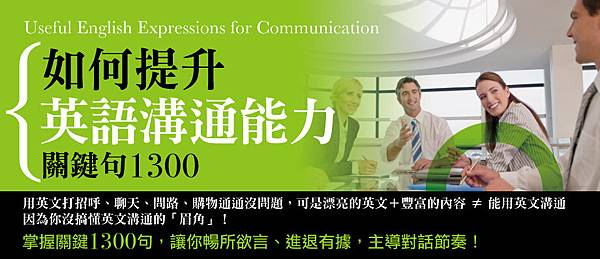 英語溝通能力-b920.jpg