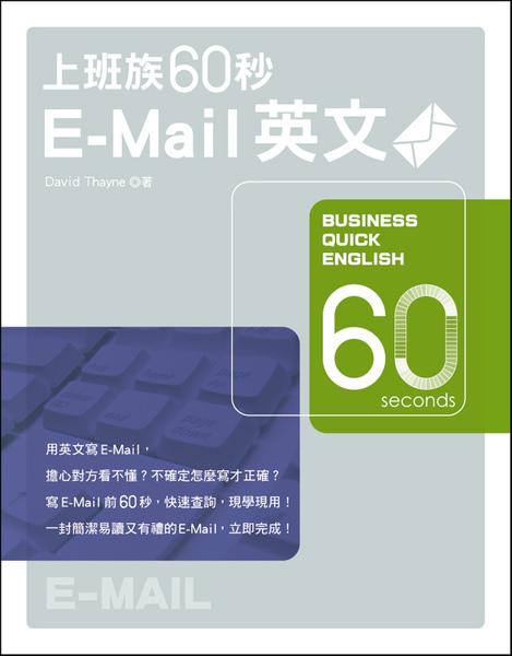 書封_上班族60秒E-Mail英文.jpg