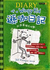 wimpy172242.jpg