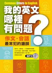 我的英文哪裡有問題-封面-175.jpg