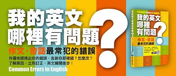 我的英文哪裡有問題-b920.jpg