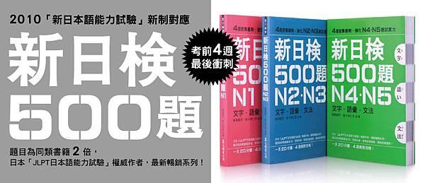新日檢500題N4N5-920.jpg
