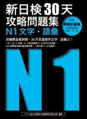 新日檢30天攻略問題集-N1-175.jpg