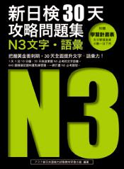 新日檢30天攻略問題集-N3-175.jpg