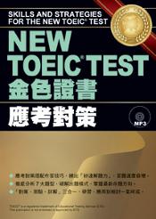 TOEIC金色證書應考對策175.jpg