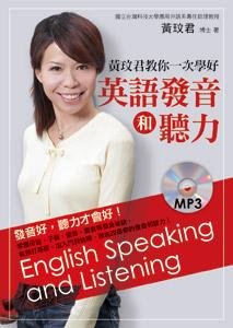 黃玟君教你一次學好英語發音和聽力.jpg