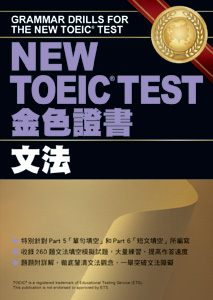 TOEIC金色證書文法-s.jpg