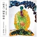 〈感恩〉鋼琴組曲復刻版CD封面