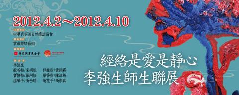 2012/4/2~4/10經絡藝術展
