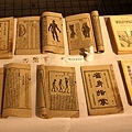 古醫書展覽