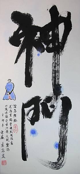 神門穴_李強生_書法_69x33cm