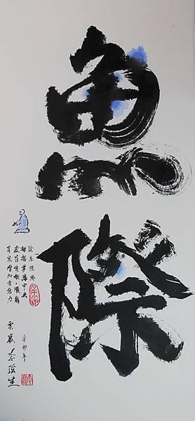 魚際穴_李強生_書法_69x33cm