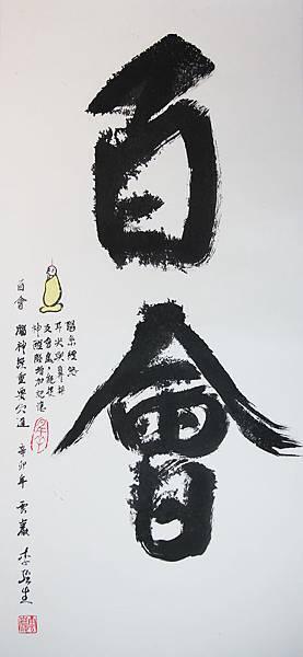 百會穴_李強生_書法_69x33cm