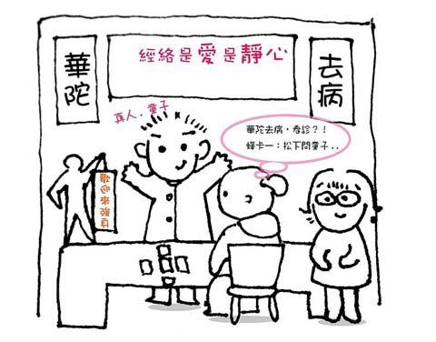 本漫畫由梁莉菁所繪