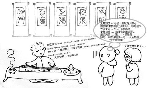 本漫畫由梁莉菁所繪看展覽之二