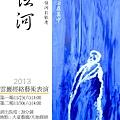 2013/11/23天地經絡李強生師生展開幕表演