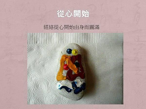 李強生經絡之道04.jpg