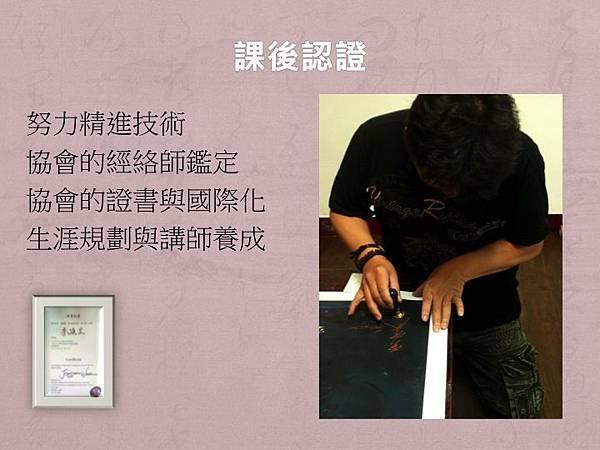 李強生經絡之道07.jpg