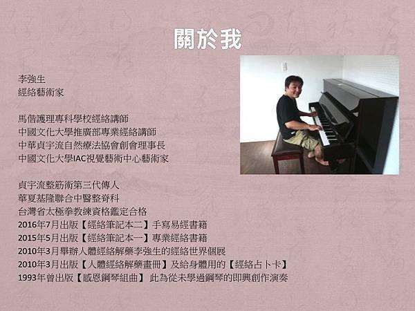 李強生經絡之道09.jpg