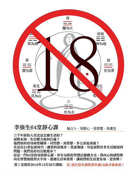 64堂靜心課18禁-外框.jpg