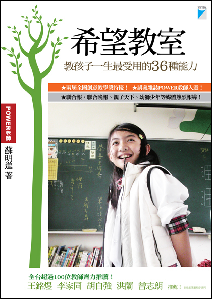 0210希望教室書封圖檔案.jpg