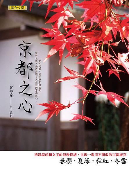 0212京都之心書封圖檔.jpg
