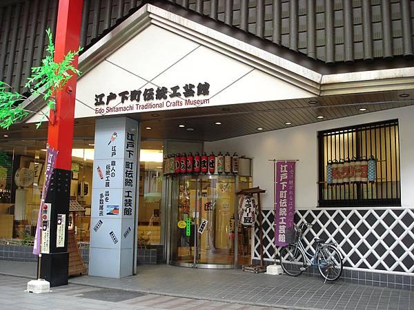 P29.江戶下町傳統工藝館.JPG
