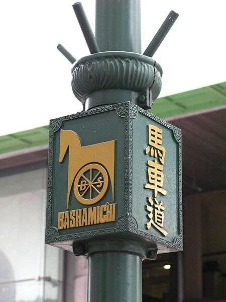 """橫濱港""""馬車道"""""""