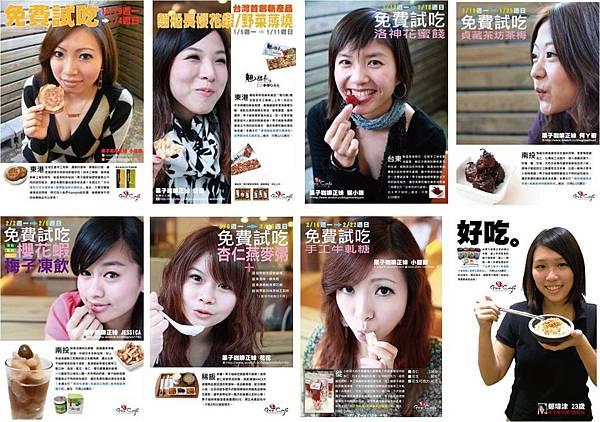 11正妹行銷團.jpg