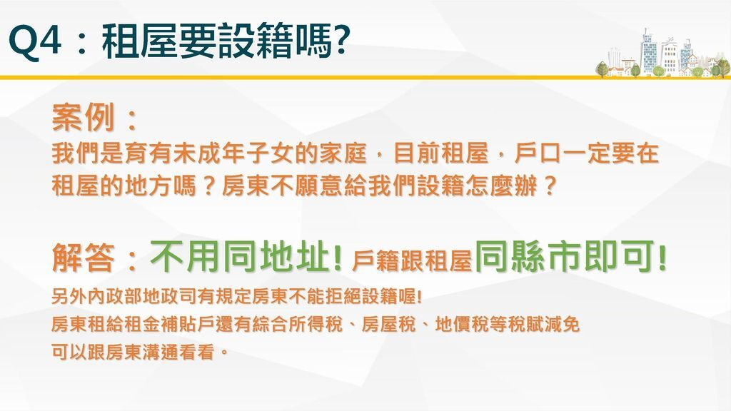 單身婚育租金補貼問與答-5.jpg
