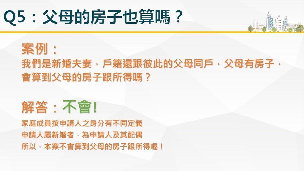 單身婚育租金補貼問與答-6.jpg