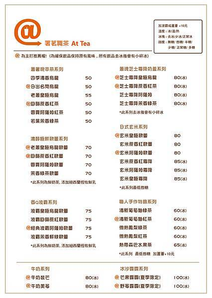 署茗職茶menu.jpg