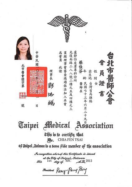 台北市醫師公會會員證書.jpg