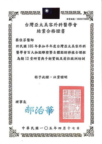 台灣亞太美容外科醫學會結業合格證書.jpg