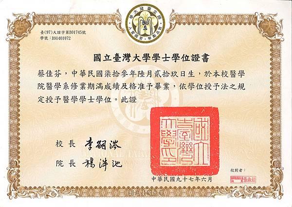 國立台灣大學學士學位證書.jpg